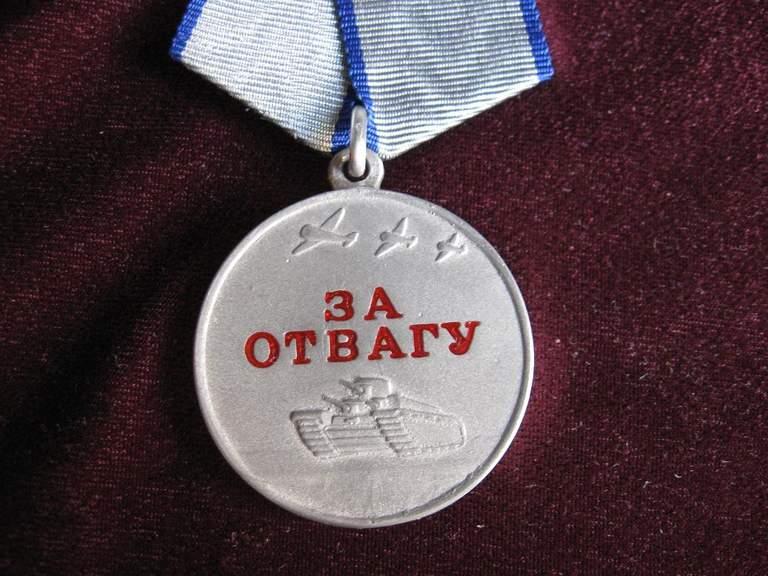 Медаль за отвагу привелегии оказалось грубоватым