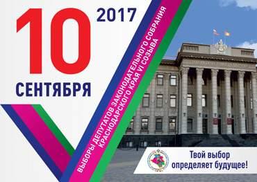 Выборы депутатов законодательного собрания