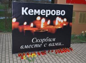 Кемерово, мы с тобой!_1