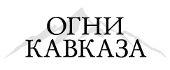 Логотип газеты Огни Кавказа