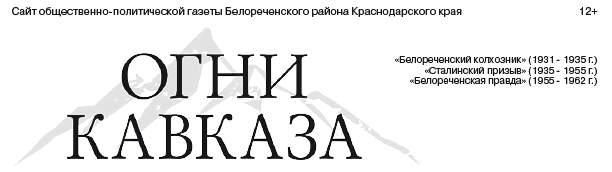 Огни Кавказа – общественно-политическая газета Белореченского района